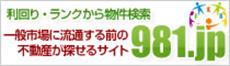 関連リンク:981.jp