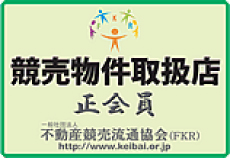 関連リンク:一般社団法人不動産競売流通協会(FKR)
