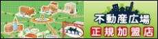関連リンク:全国の元付・売主物件専門 不動産広場
